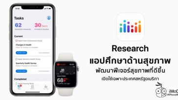 Apple Release Research App Health Study For Us User
