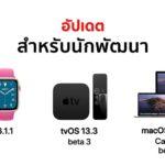 Apple Release Watchos 6 1 1 Tvos 13 3 Macos 10 15 2 Beta 3 Developer
