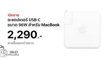 Apple Released Adapter 96w For Macbook Th