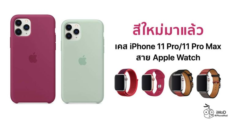 Apple Released Apple Watch Band And Iphone 11 Pro Case New Color Nov 2019