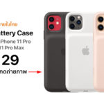 Apple Released Smart Battery Case For Iphone 11