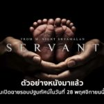 Apple Released Trailer Servant In Apple Tv Plus