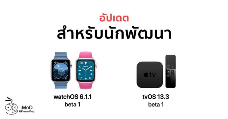 Apple Released Watchos 6 1 1 Beta 1 Tvos 13 3 Beta 1 Developer