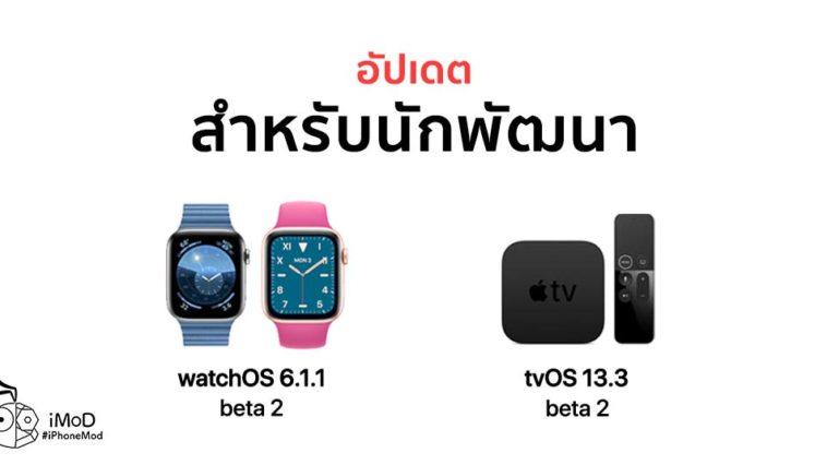 Apple Released Watchos 6 1 1 Beta 2 Tvos 13 3 Beta 2 Developer