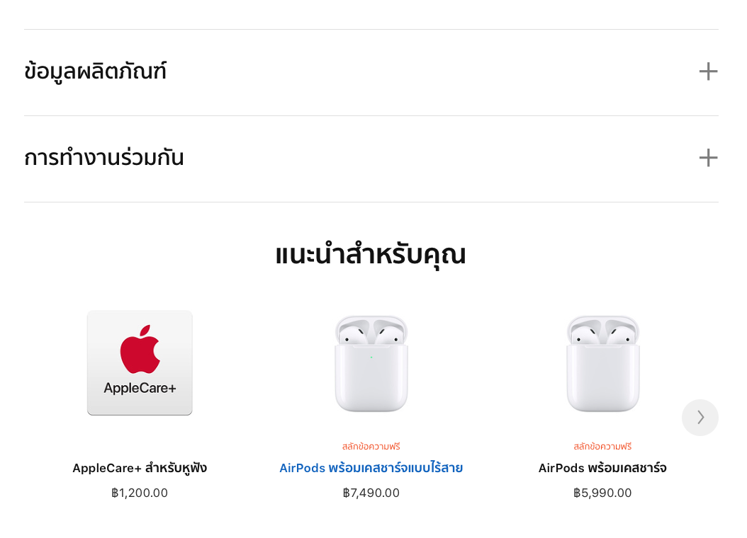 Apple Removes Customer Ratings And Reviews From Online Store Products Img 1