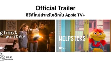 Apple Share Official Trailer New Series For Kids
