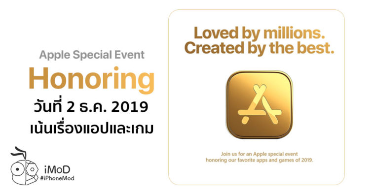 Apple Special Event 2 Dec 2019 Honoring