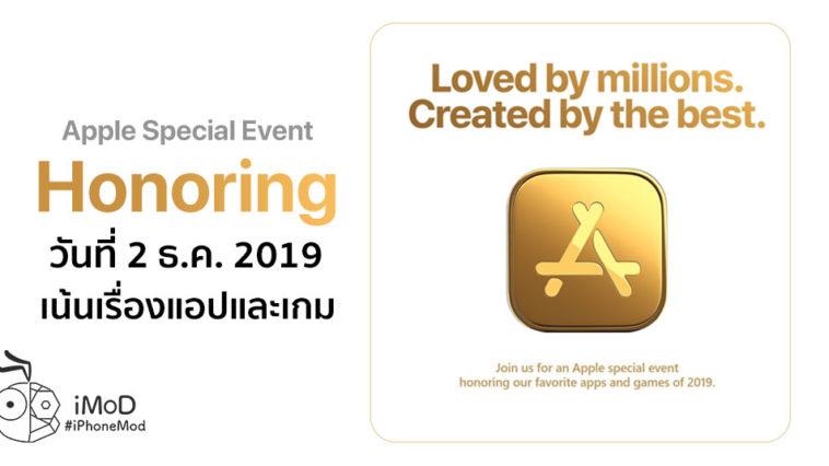 Apple Special Event 2 Dec 2019 Honoring