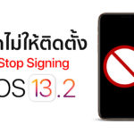 Apple Stop Signing Ios 13 2