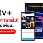 Apple Tv Plus Released Apple Tv App Cv