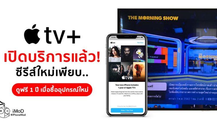 Apple Tv Plus Released Apple Tv App Cv