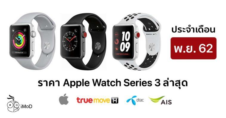 Apple Watch Series 3 Nov Price List 2019