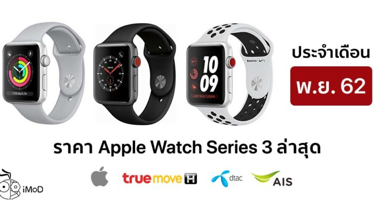 Apple Watch Series 3 Nov Price List 2019