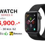 Apple Watch Series 4 Studio 7 Banana 17nov19 Promotion