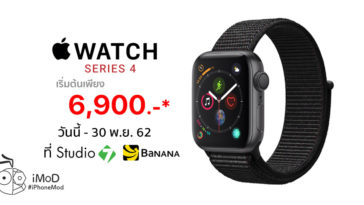 Apple Watch Series 4 Studio 7 Banana 17nov19 Promotion