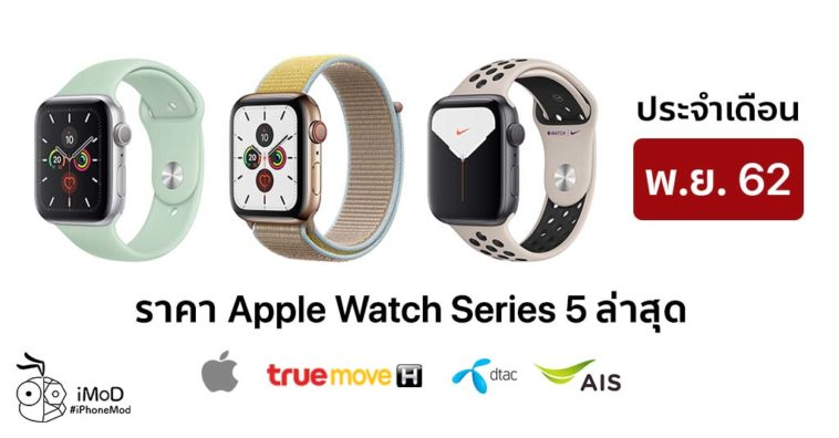 Apple Watch Series 5 Nov Price List 2019