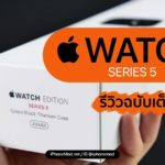 Apple Watch Series 5 Review Cover Final