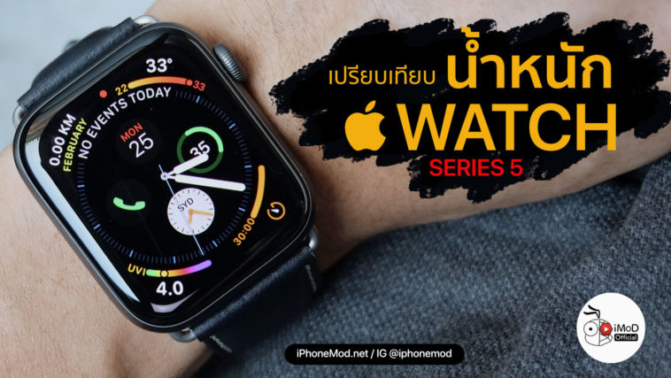 Apple Watch Series 5 Weight Comparison Cover