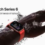 Apple Watch Series 6 2020 Improve Perfomance Water Resistance Report