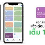 Battery 100 Percentage Notification Iphone Ipad Shortcuts