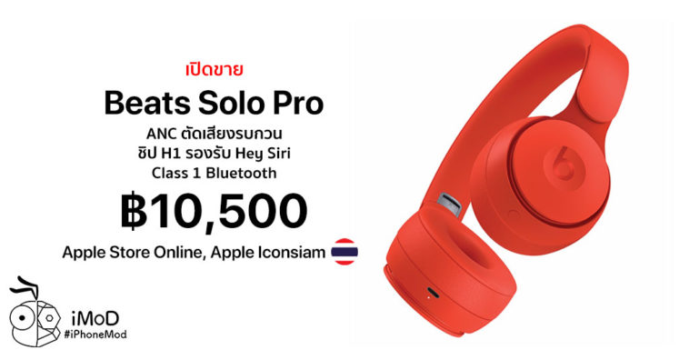 Beats Solo Pro Released Apple Store Online Apple Iconsiam