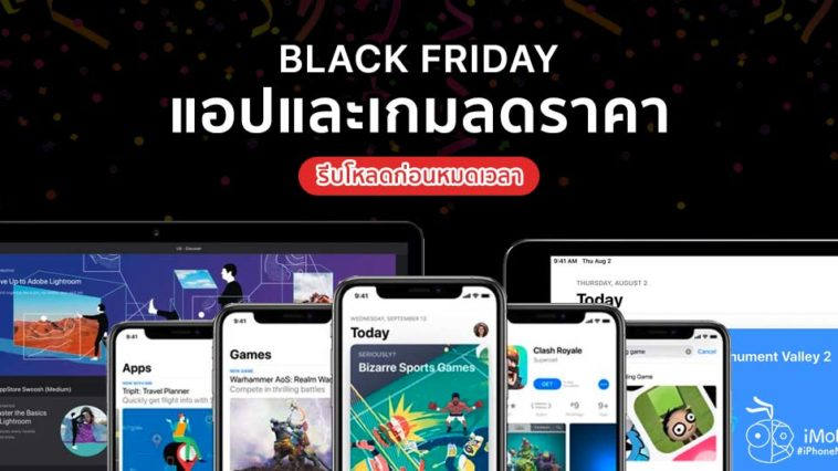 Black Friday App Discount 2019 Iphone Ipad Mac Cover