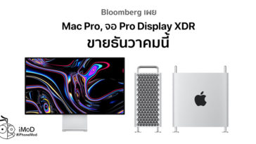 Bloomberg Said Mac Pro Release Dec 2019