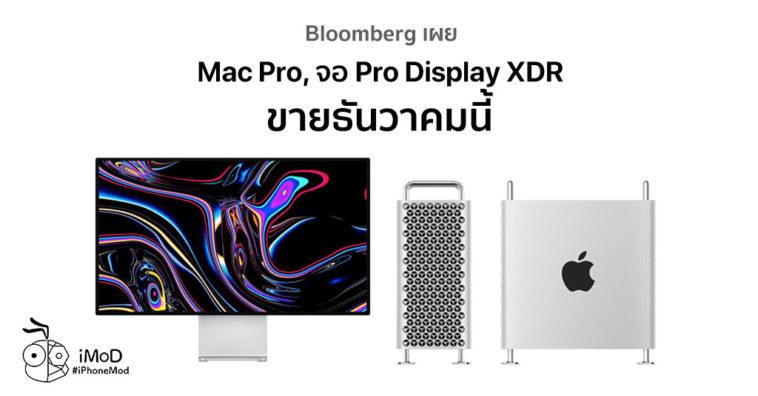 Bloomberg Said Mac Pro Release Dec 2019