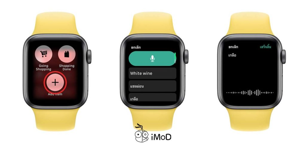 Bring App Buy List For Apple Watch Preview 6