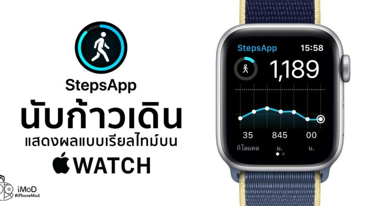 Count Walk Steps With Stepsapp On Apple Watch