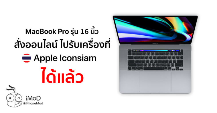 Cover 1 Macbook Pro 16 Inch Available Pickup Apple Iconsiam