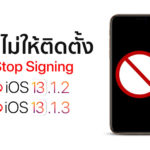 Cover 2 Apple Stop Signing Ios 12 4 2 Ios 13 1 2 Ios 13 1 3