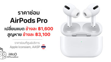 Cover Airpods Pro Repair Cost Th