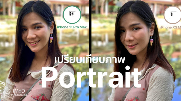 Cover Iphone 11 Pro Max And Iphone Xs Max Portrait Compare