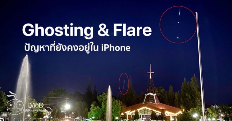Cover Iphone 11 Still Found Flare And Ultra Wide Issue In Low Light