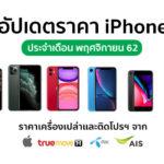 Cover Iphone Price Update Nov 2019
