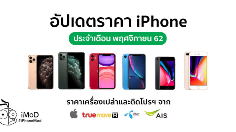 Cover Iphone Price Update Nov 2019