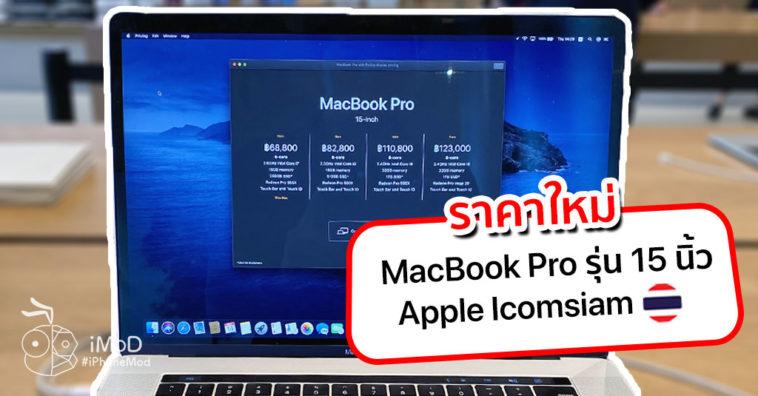 Cover Macbook Pro 15 Inch New Price Apple Iconsiam