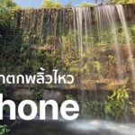 Cover Shot Waterfall Long Exprosure With Iphone