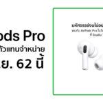 Cover Studio 7 Banana Airpods Pro Sale Date 16 Nov 2019