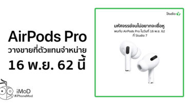 Cover Studio 7 Banana Airpods Pro Sale Date 16 Nov 2019
