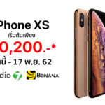 Cover Studio 7 Banana Iphone Xs 17nov19 Promotion