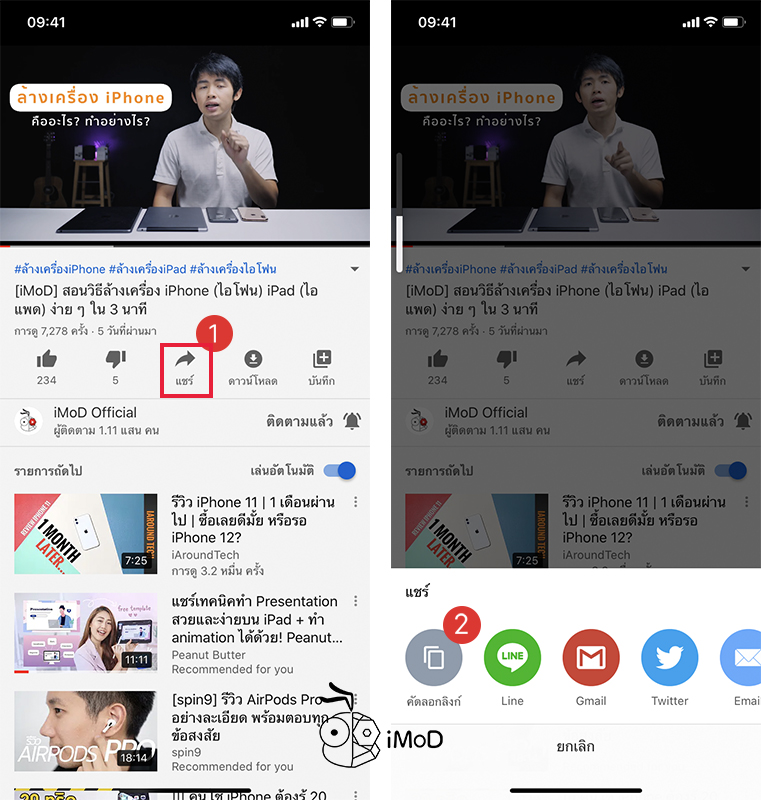 Download Youtube Video Audio Save To Source Shortucut 3