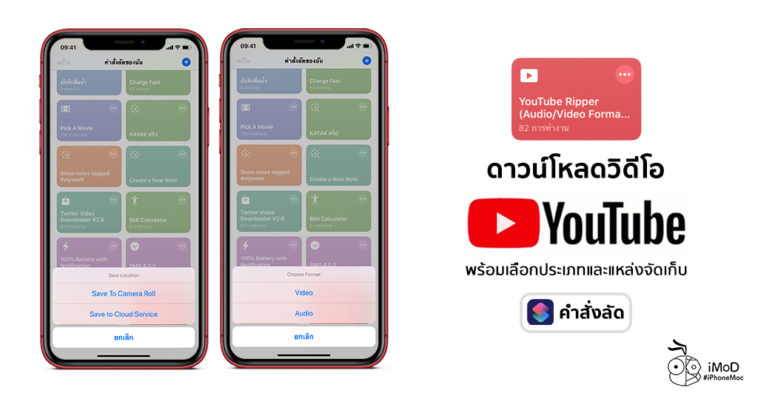 Download Youtube Video Audio Save To Source Shortucut