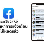 Facebook 247 Fixed Notification Tabs