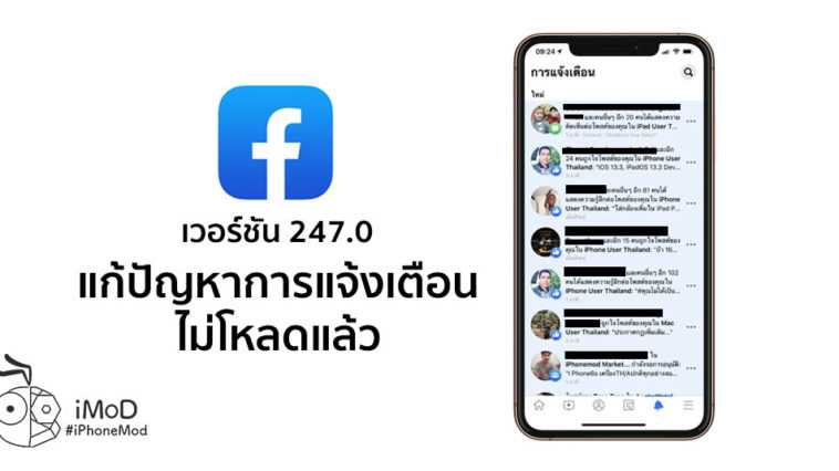 Facebook 247 Fixed Notification Tabs