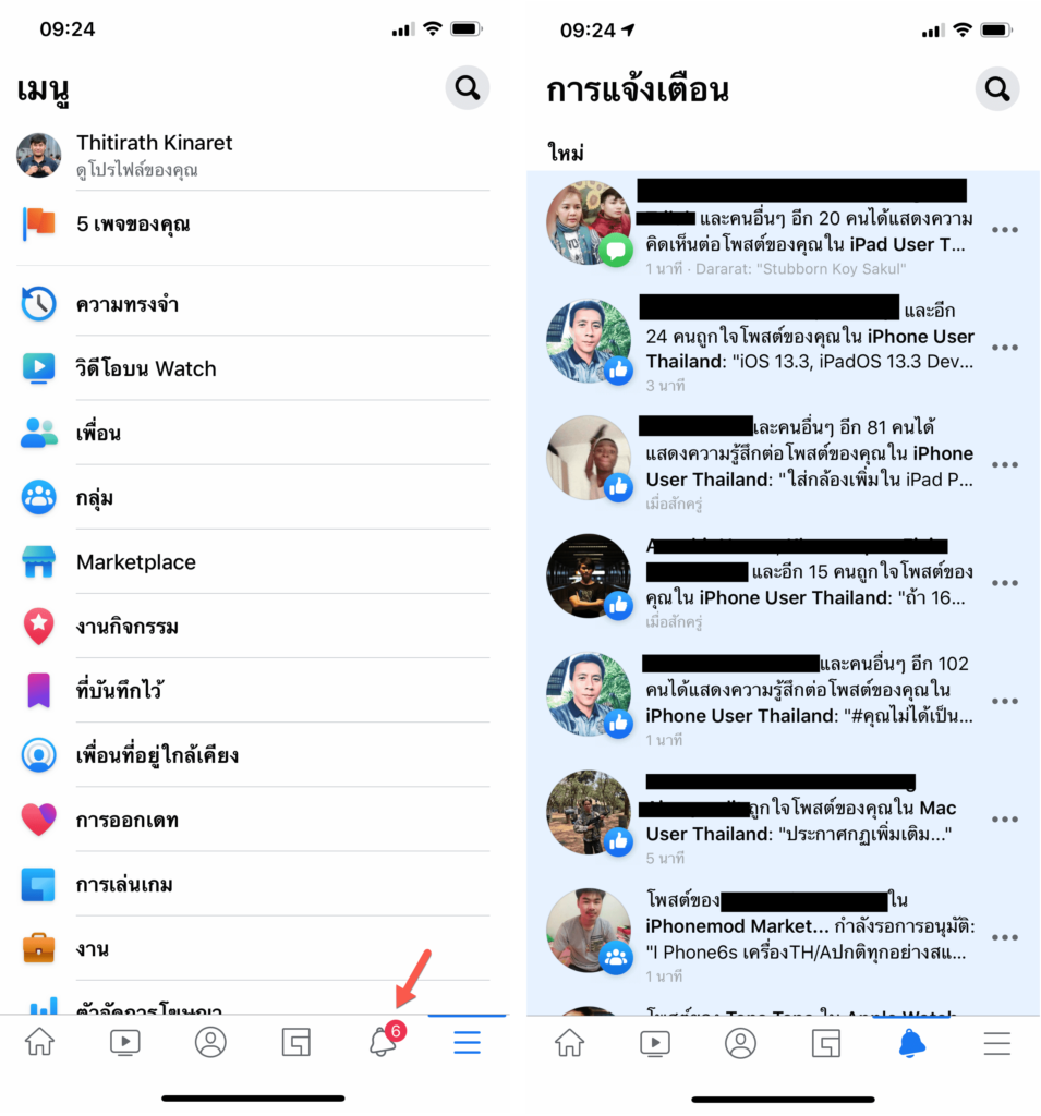 Facebook 247 Fixed Notification Tabs Img 4
