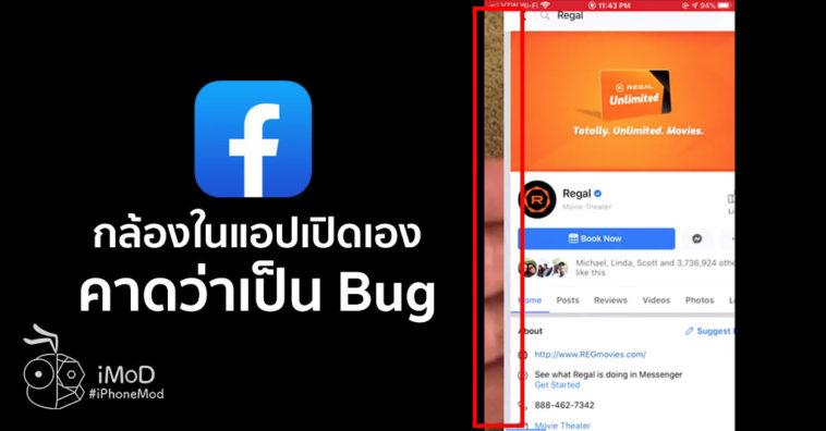 Facebook Ios Camera In App Issue