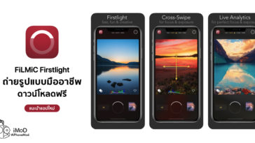 Filmic Release New Camera App Filmic Firstlight