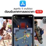Five Game On 11 11 Festival Cover